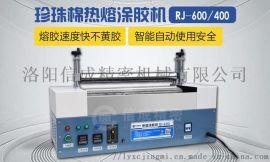 洛阳速飞信珍珠棉自动涂胶机滚胶机器自动上胶设备