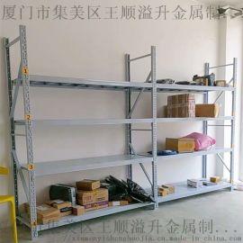 厦门轻中重型仓储金属置物架,仓库库房储存储物铁架