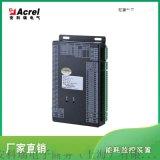 数据中心配电房  仪表 多回路测量安科瑞AMC16MD