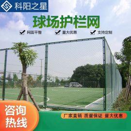 护栏网球场护栏网体育场围栏网勾花网篮球场围栏网