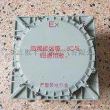 BJX-T鑄鋁合金防爆接線箱