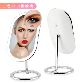 智能化妆镜 椭圆台式LED化妆镜 美妆三色补光镜