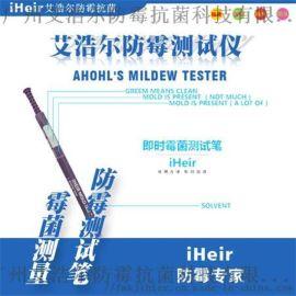 霉菌检测笔,产品出口细菌检测,避免发霉