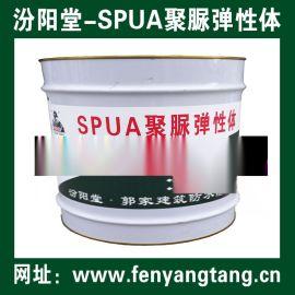 SPUA喷涂聚脲弹性体具有抗冲、耐磨、防渗等特点