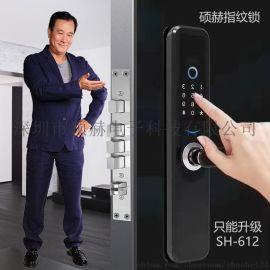 硕赫智能锁612指纹锁密码锁家用电子门锁防盗门别墅办公室通用型