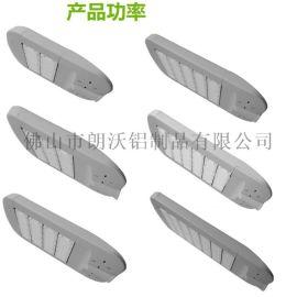 浙江宁波100wLED模组路灯外壳 路灯外壳套件