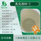乳化劑   -7 烷  聚氧乙烯醚 np7