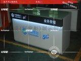 5G移动受理台 新款电信受理台