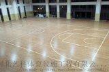 厂家直销 體育運動木地板 室内篮球场木地板