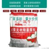 北京灌漿料廠家C40C60C80高強灌漿料新包裝