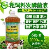 香菇废料发酵成饲料喂羊用的发酵剂厂家直销
