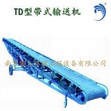 TD型帶式輸送機 廠家 非標定製 輸送量大