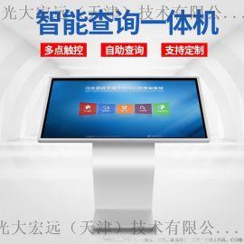 天津北京43寸触摸查询机,支持定制,厂家