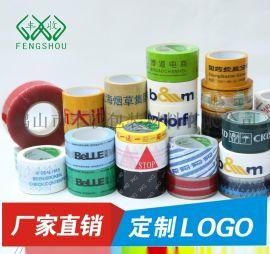 廣州定製封箱膠帶 透明膠帶 封箱膠帶出口代加工 封箱膠帶定製 印刷LOGO