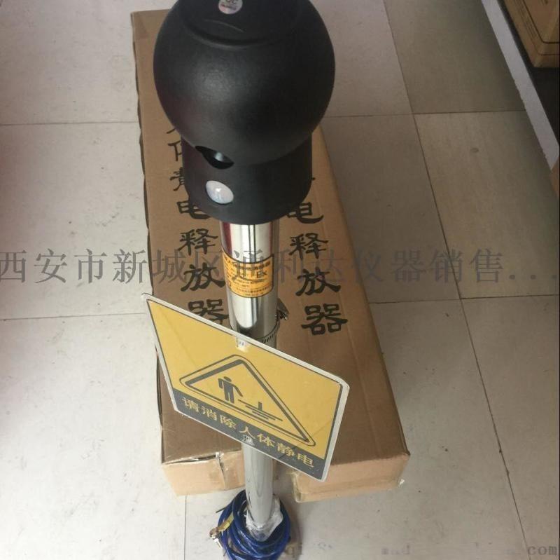 寶雞哪余有賣人體靜電釋放器138,91913067