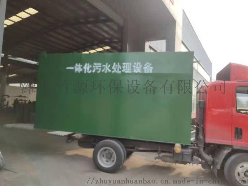 生活廢水一體化MBR處理設廠價銷售-竹源