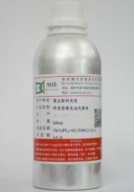 锂离子电解液,锂电定制配方