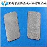 高強度防腐蝕多孔鈦板、壓濾機濾板