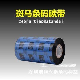 ZEBRA斑马条码打印机专用碳带
