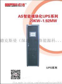 歐希潽 UPS系列 商业工业切换开关