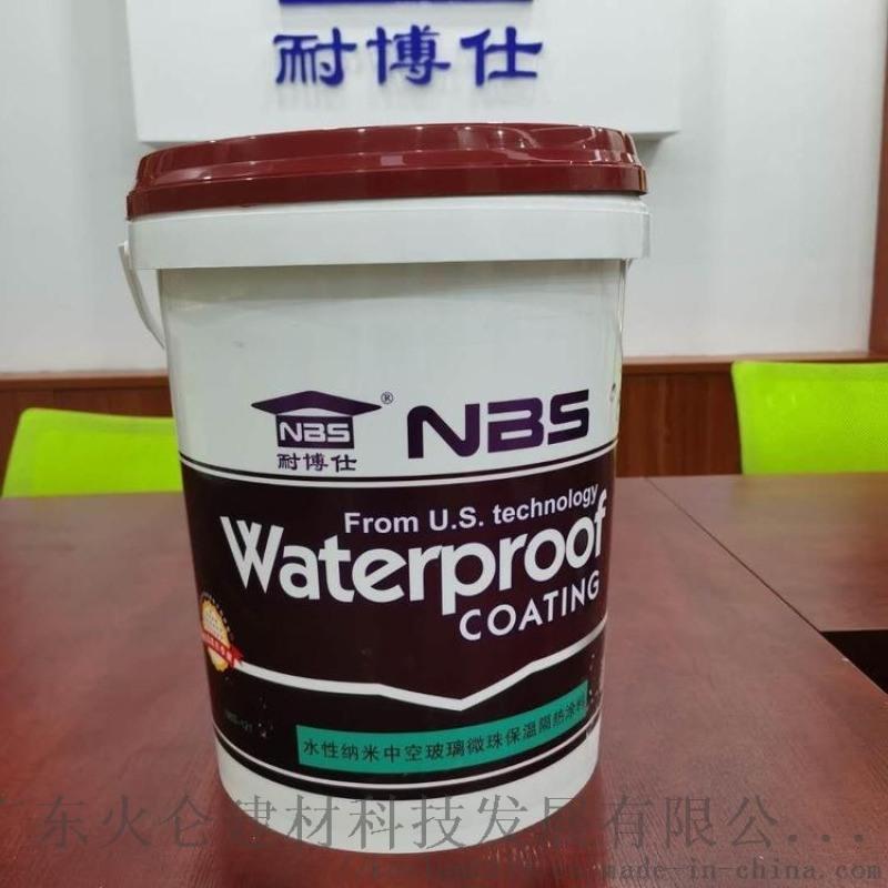 台州耐博仕水性纳米中空玻璃微珠保温隔热涂料