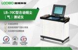 路博/LB-70C型 低濃度自動煙塵氣測試儀