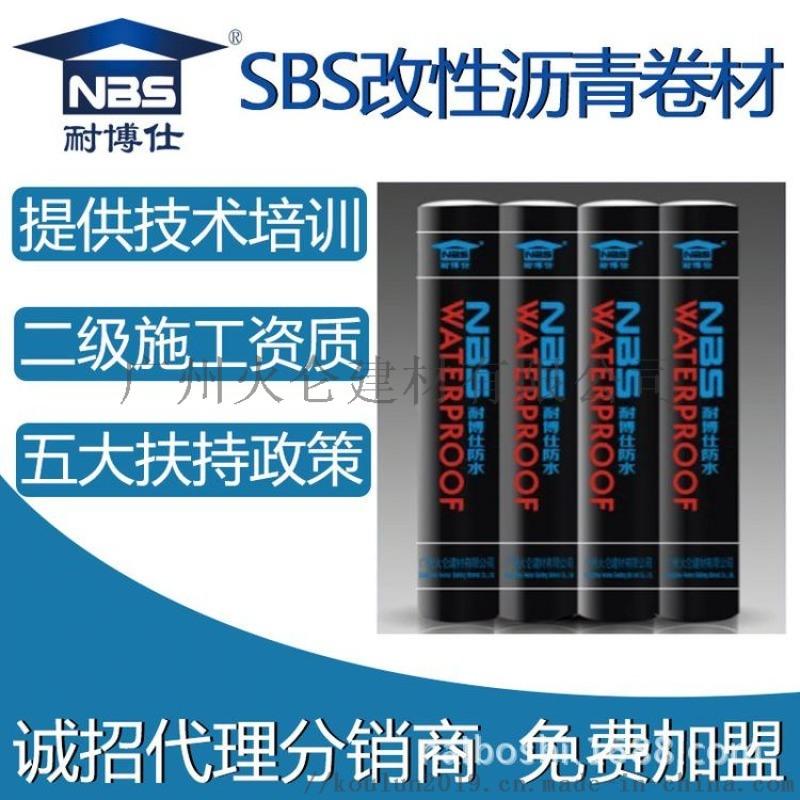 耐博仕屋面SBS改性沥青防水卷材复合胎厂家直销