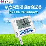 建大仁科 机房温湿度监控传感器 智能楼宇温湿度监控
