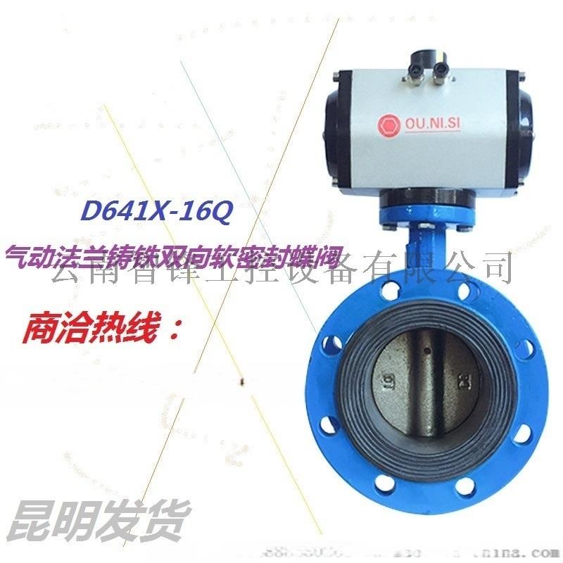 气动快装蝶阀D681X 10P