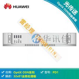 华为SSR2PD1,OSN1500 E1业务板