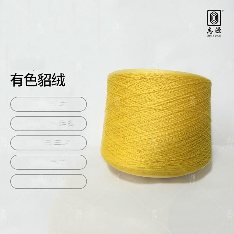 【志源】厂价直销工艺精良舒适保暖有色貂绒 24S/2短貂含23%兔绒