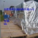苏州昆山大型机械真空袋,出口设备立体真空铝塑袋