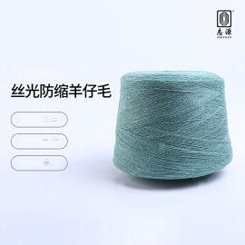 【志源】厂家批发工艺精良保暖性好1/16NM丝光防缩羊仔毛 羊仔纱
