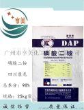 工业级磷酸二铵 DAP磷酸氢二铵 广州享美化工