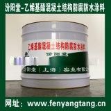 乙烯基酯混凝土结构防腐涂料、粘结补强和加固处理