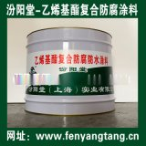 環氧乙烯基酯防腐塗料、乙烯基酯防腐塗料、汾陽堂