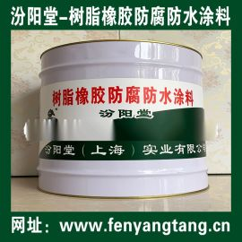 树脂橡胶防腐防水涂料、混凝土修补,砼防水