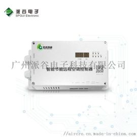 广州派谷空调节能控制器AC360