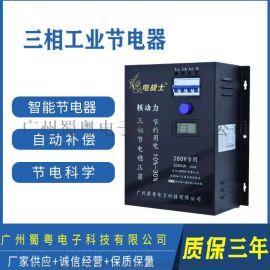 智能节电器 节电器厂家 工业节电器