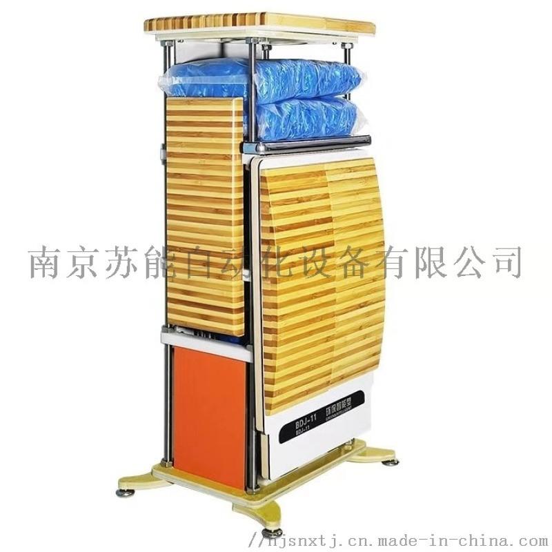 苏能鞋套机BDJ-11家用智能鞋套机