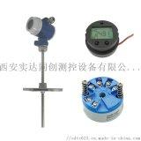 西安实达同创+SDWB-3温度变送器