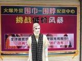 跑江湖成年人毛线保暖围巾地摊夜市5元一条模式拿货渠道