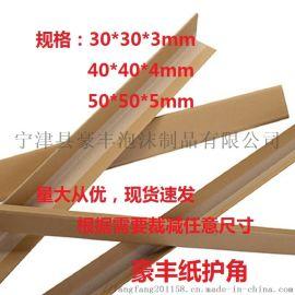 厂家直销L型家具用纸护角出口纸箱家电包装