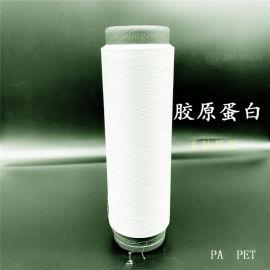 膠原蛋白長絲 膠原蛋白內衣 膠原蛋白毛巾