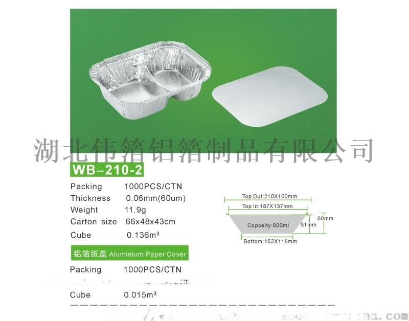一次性鋁箔餐盒高檔商務套餐飯盒外賣打包盒錫紙盒定製