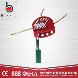 可调节工业设备锁定钢缆锁上锁挂牌BD-L11