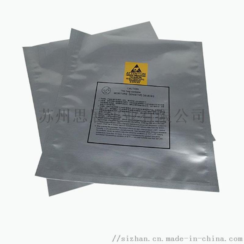供应防静电防潮铝箔袋 平口,自封口,风琴,立体式样