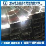 珠海不鏽鋼矩形管廠家,光面304不鏽鋼矩形管