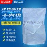 吨袋海运码头运输包装袋冻品吨包 大容量太空袋冻肉包装袋 厂家直销