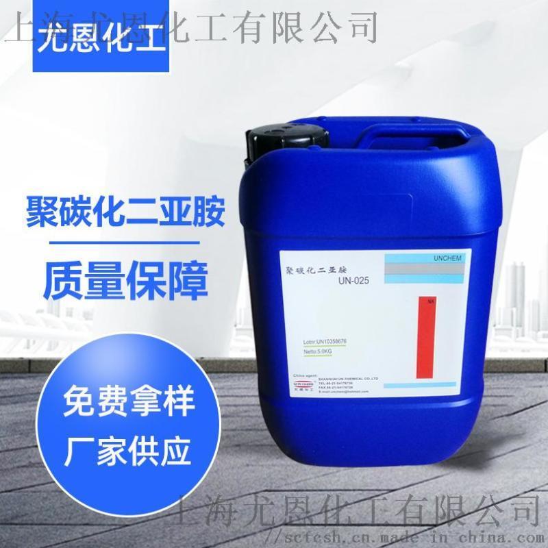 聚氨酯膠粘劑用抗水解劑025